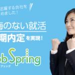 JobSpringの評判・口コミ!