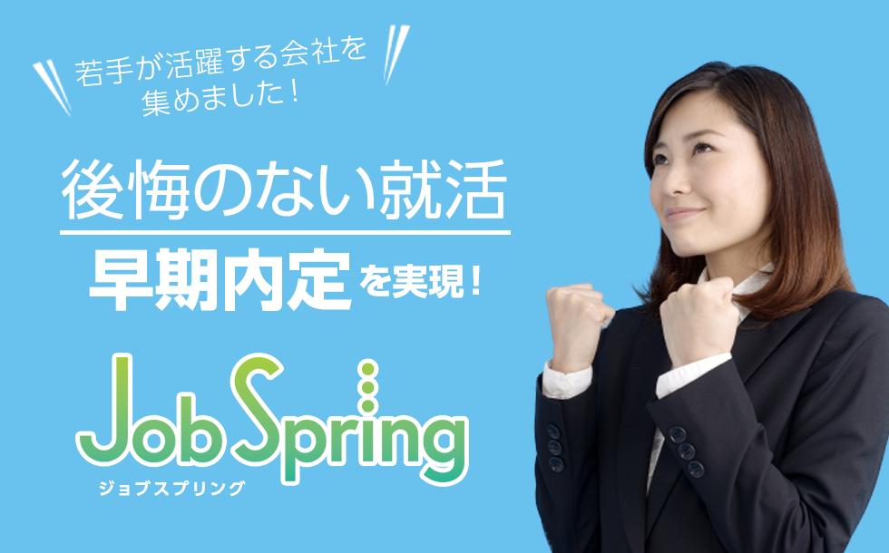 【内定率91.7%】JobSpring(ジョブスプリング)の評判を徹底解説!