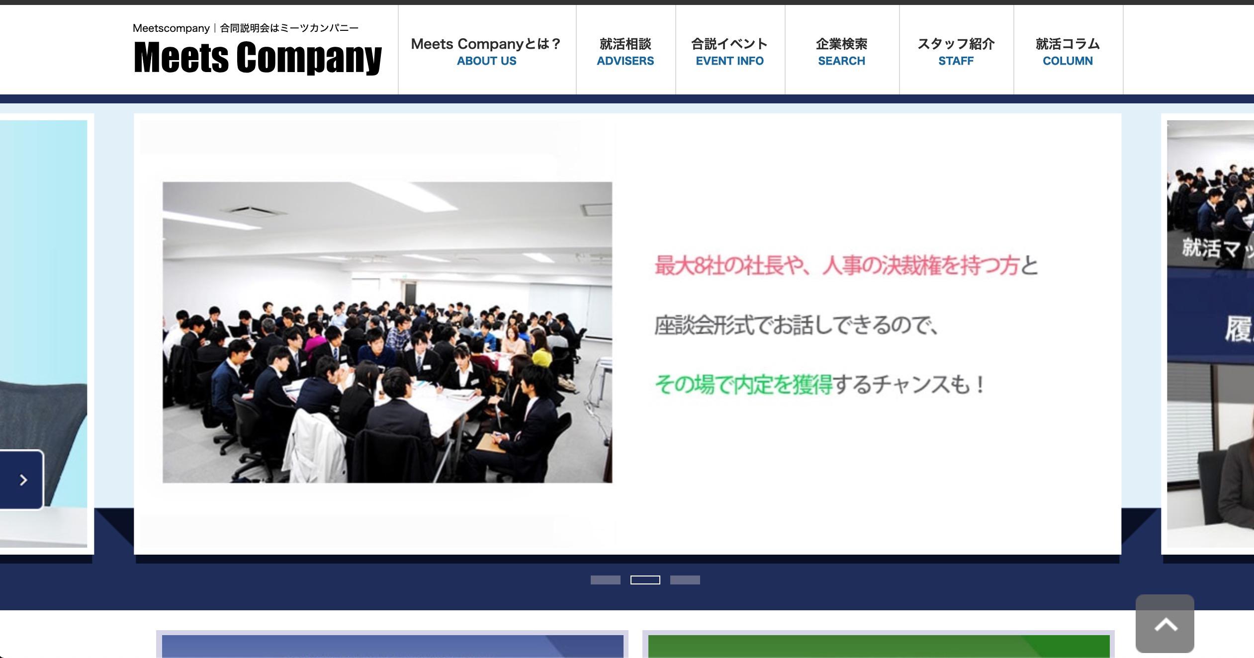 MeetsCompany(ミーツカンパニー)TOPページ